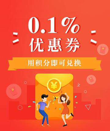 0.1%优惠券